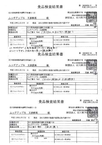 """日本初!残留農薬0""""ゼロ!!りんご!"""